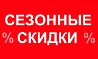 Купить ВРЕМЯ СКИДОК-СКУТЕРА, МОПЕДЫ,МОТОЦИКЛЫ в Калининграде